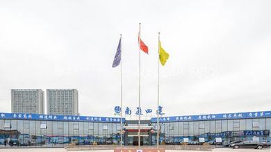 Nantong International Convention and Exhibition Center