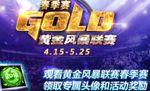 Gold League Playoffs have begun